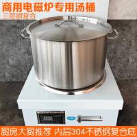 商用电磁炉专用汤桶加厚复底不锈钢带盖商用底部带磁复合底高汤桶