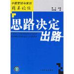 思路决定出路――中国营销与策划精英论坛
