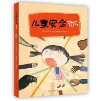 儿童安全365:防止性侵和诱拐(套装4册)
