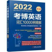 2022考博英语词汇10000例精解 第16版 机械工业出版社