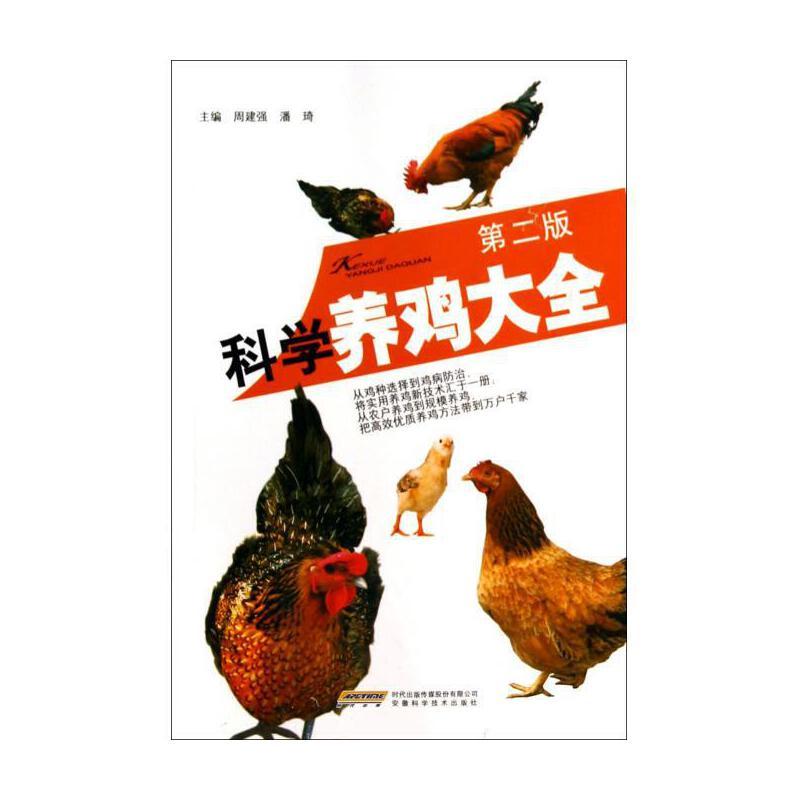 科学养鸡大全(第2版) 周建强//潘琦