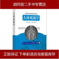 【二手旧书8成新】人体机能学 9787535295507