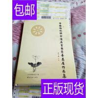 [二手旧书9成新]中国佛教协会首届书画慈善义展作品集 +77 /中?