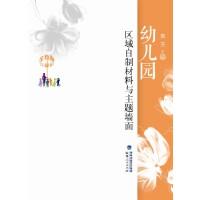 金教鞭丛书:幼儿园区域自制材料与主题墙面