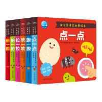 0-2岁语言动感绘本:全6册