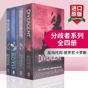 分歧者系列 英文原版科幻小说 全四册 Divergent Series 电影原著全英文版小说 正版进口英语书籍 继饥饿游戏后青少年反乌托邦小说 反乌托邦 维罗尼卡罗斯 纽约时报 畅销书