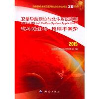 卫星导航定位与北斗系统应用--北斗耀全球璀璨中国梦