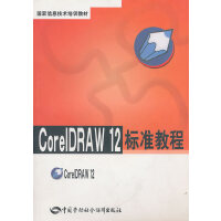 CorelDRAW 12标准教程