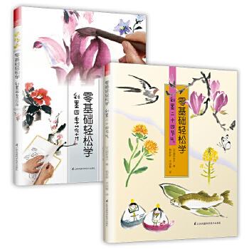 零基础轻松学彩墨(彩墨二十四节气+彩墨四季花卉)(套装共2册)