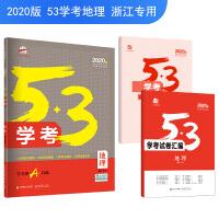 五三 地理 53学考 学考冲A首选 浙江专用 2020版