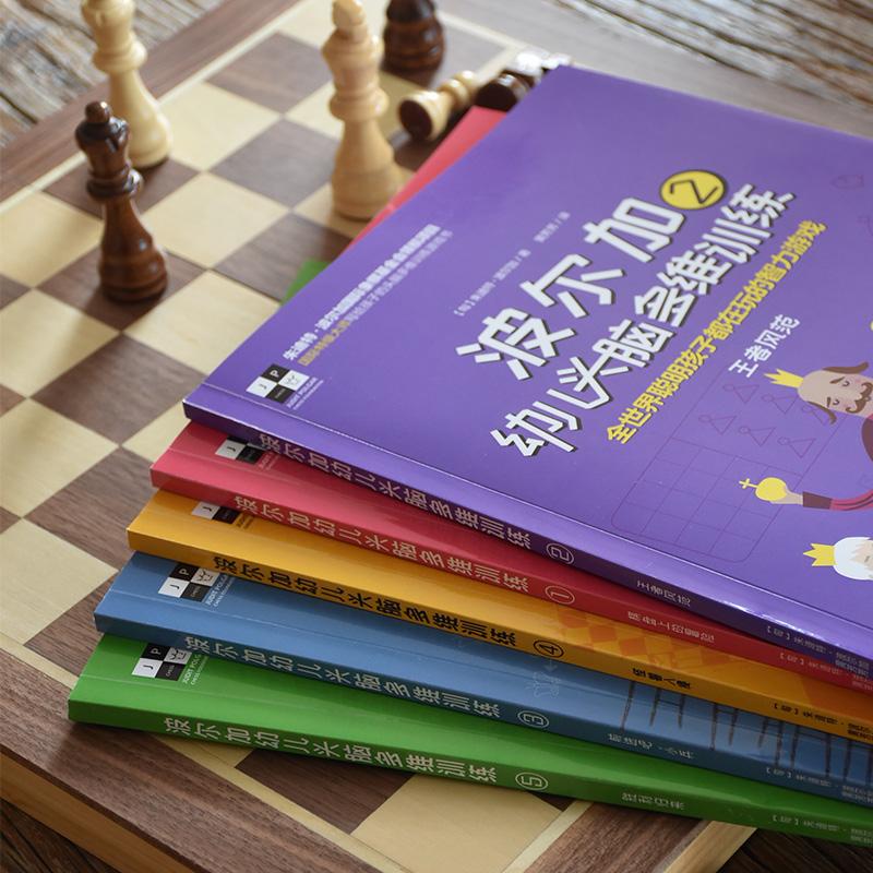 波尔加幼儿头脑多维专注力训练书全5册 儿童益智游戏数学思维训练书 幼儿全脑左右脑开发记忆力书培养孩子专注力训练逻辑思维书籍 全新正版