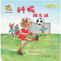 科妮快乐成长图画书 第2辑 我要学本领・科妮踢足球
