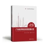 广东经济特区改革发展40年