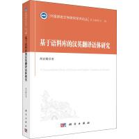 基于语料库的汉英翻译语体研究 科学出版社