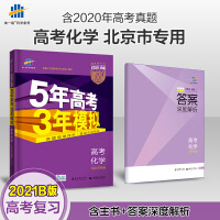 【北京发货】曲一线 2020版53B高考化学北京专用 五年高考三年模拟5年高考3年模拟b版