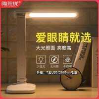 护眼台灯可充电插电两用学生宿舍书桌儿童学习卧室床头led阅读灯