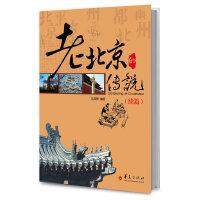 老北京的传说:续篇