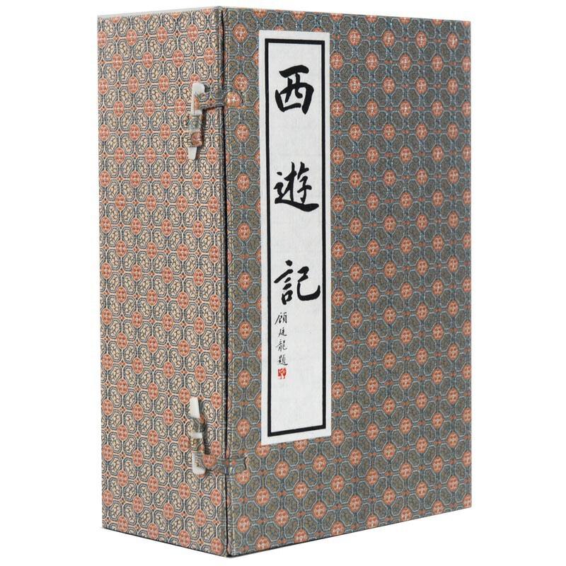 西游记(手工宣纸竖排繁体线装书一函十册)