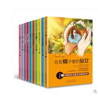 黄蓓佳少儿文集 中国当代儿童文学名家丛书《阿姨你住过的地方》《住在橘子里的仙女》《碧玉蝈蝈》 《遥远的风铃》 《小船,