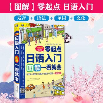 日语图解入门(pdf+txt+epub+azw3+mobi电子书在线阅读下载)