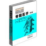 脊髓医学(第二版)