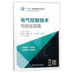 """""""十三五""""普通高等教育规划教材 电气控制技术与综合实践"""
