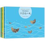 中国名画绘本系列(3册):千里江山 汴京的一天 洛水寻仙
