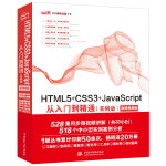 HTML5+CSS3+JavaScript从入门到精通(实例版)