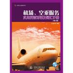 机场、空乘服务实用英语对话及词汇手册 (修订版)(实用行业英语系列)