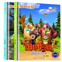 熊出没之熊心归来励志故事书上下全2册精装绘本故事图画书2016同名电影贺岁3-4-5-6-7-8岁幼