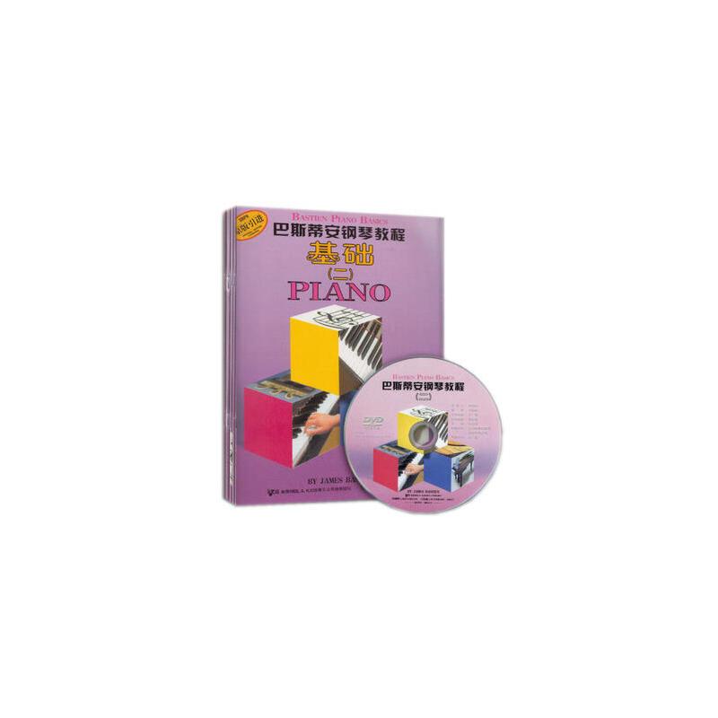 巴斯蒂安钢琴教程(二)(共5册)(附DVD一张)第二套基础视奏乐理技巧演奏共5册 儿童钢琴教程 钢琴基础教程 儿童初步钢琴教程  正版詹姆斯·巴斯蒂安著 9787807515357 正品书店