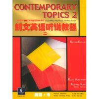 朗文英语听说教程2(附CD光盘3张) [Contemporary Topics: Intermedi