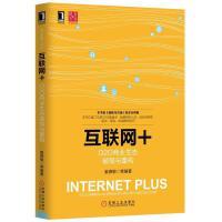 【正版特价】互联网+:O2O商业生态破局与重构|230148