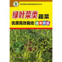 现代蔬菜优质高效栽培技术丛书--绿叶菜类蔬菜优质高效栽培技术问答