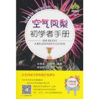 空气凤梨初学者手册(扫码看视频 种花新手系列)