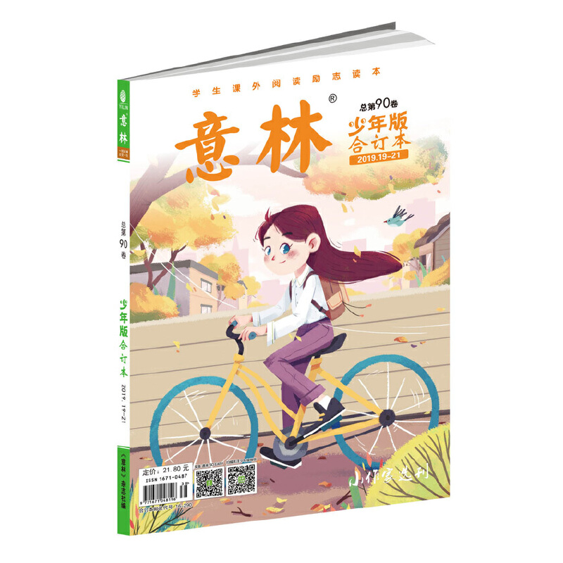 意林少年版合订本2019年19-21(总第90卷)