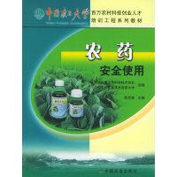 农药安全使用――中国农民大学百万农村科技创业人才培训工程系列教材