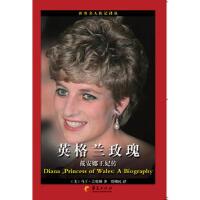 【二手旧书9成新】 英格兰玫瑰――戴安娜王妃传 (美)吉特林,贾拥民 9787508069364 华夏出版社