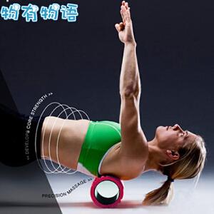 物有物语 瑜伽柱 男女室内健康瘦身运动健身深度按摩轴便携款粒型瑜伽柱肌肉放松健身瑜伽配件瑜伽柱
