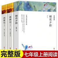 朝花夕拾鲁迅西游记原著未删减版七年级上册