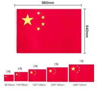中国国旗纳米防水防晒型国旗五星 红旗 长久耐用2号国旗160*240CM长用规格