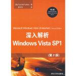 深入解析Windows Vista SP1(第2版)