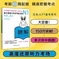 N1听力:新日语能力考试考前对策(日本JLPT备考用书,独家原版引进)