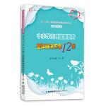 中小学心理健康教育整体解决方案12例(中小学心理健康教育案例丛书)(心理健康教育教师培训用书)