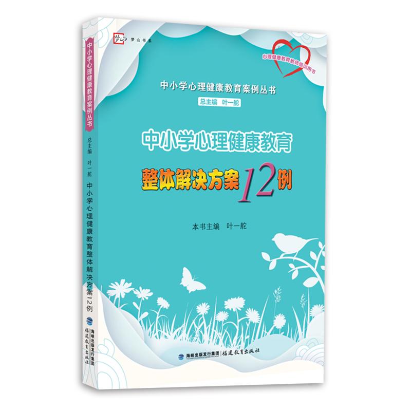 中小学心理健康教育整体解决方案12例(中小学心理健康教育案例丛书)<梦山书系>(心理健康教育教师培训用书)