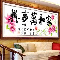 新款客厅精准印花1.5米家和万事兴和谐十字绣牡丹花钻石画贴钻十字绣
