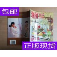 [二手旧书9成新]瑞丽家居.2000年爽冬号【实物拍图 品相自鉴】 /?