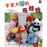 【二手旧书九成新】 手掌大小的布娃娃 (日)靓丽出版社 ,赵征环 9787534938993 河南科学技术出版社