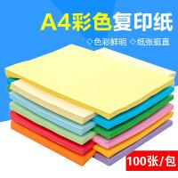 彩色A4纸打印复印纸彩纸手工纸折纸剪纸粉色混色装100张批发