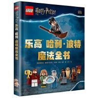 DK乐高哈利波特魔法全书